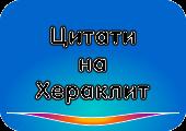 цитати, мисли и фрази на хераклит