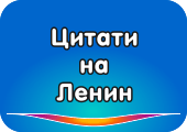 цитати, мисли и фрази на владимир ленин