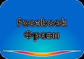 facebook фрази