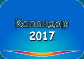 kalendar-za-2017