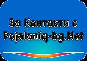 контакти с Pojelaniq-bg.net