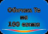 обичам те на 100 езика