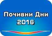 pochivni-dni-2016
