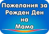 пожелания за рожден ден на мама