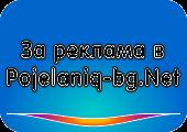 реклама в Pojelaniq-bg.net