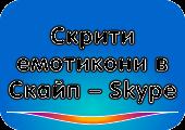 скрити емотикони в skype