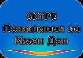 skype пожелания за имен ден
