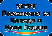skype пожелания за коледа и нова година