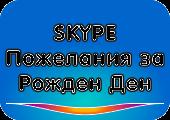 skype пожелания за рожден ден