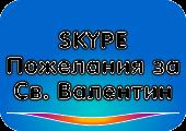 skype пожелания за свети валентин